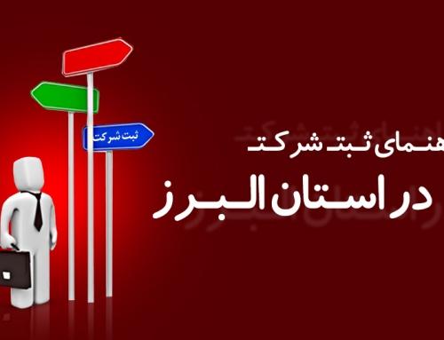 راهنمای ثبت شرکت در استان البرز – کرج