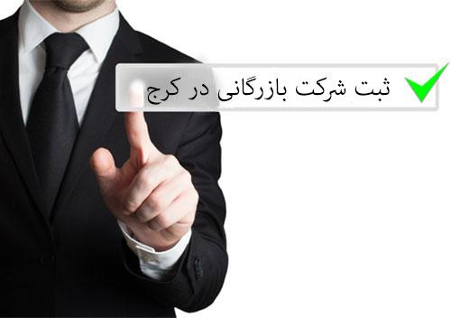 ثبت شرکت بازرگانی در کرج