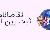 International-registration-application