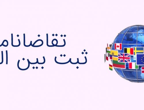 تقاضا نامه ثبت بین المللی