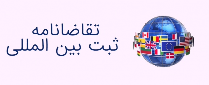 تقاضانامه ثبت بین المللی