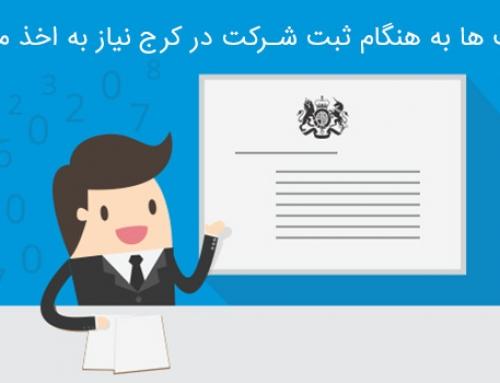 کدام فعالیت ها به هنگام ثبت شرکت در کرج نیاز به اخذ مجوز ندارند؟