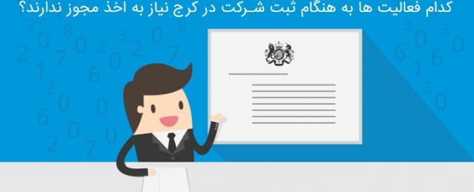 مجوز ثبت شرکت در کرج
