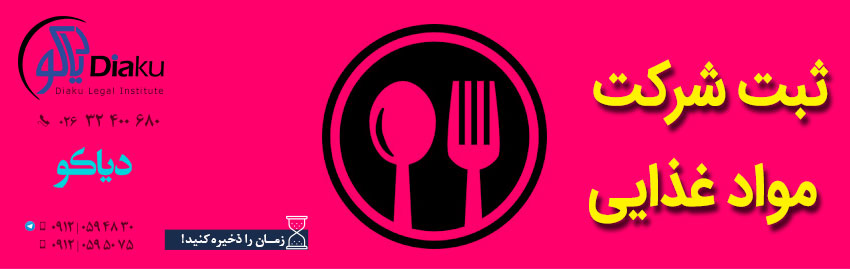 ثبت شرکت مواد غذایی