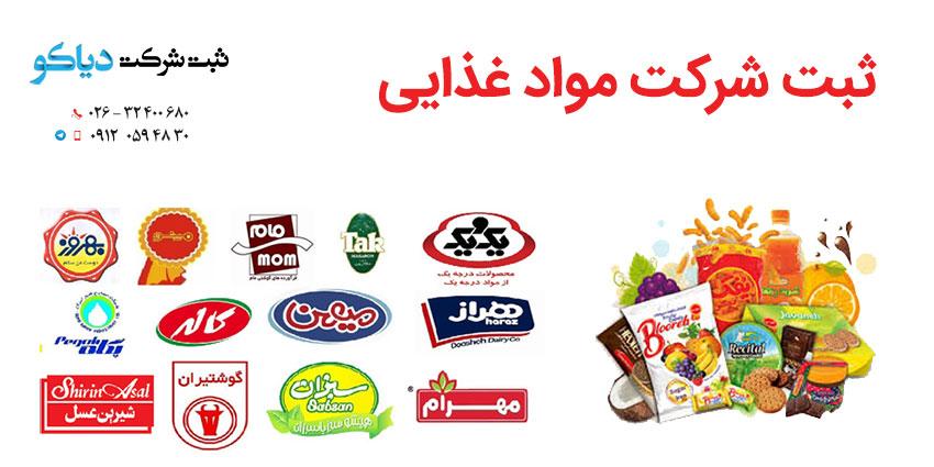 ثبت شرکت تولید و پخش مواد غذایی