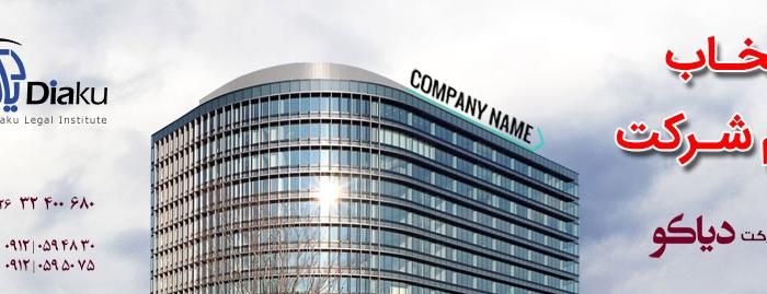 name-company-co