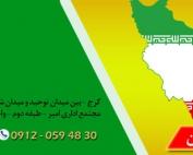 iran-register