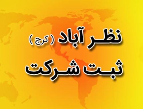 ثبت شرکت در نظرآباد