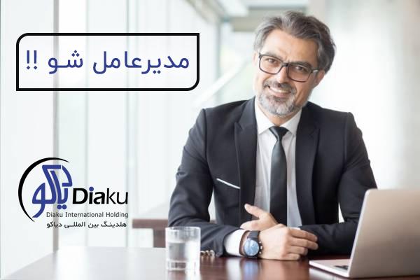وظایف مدیرعامل بعد از ثبت شرکت