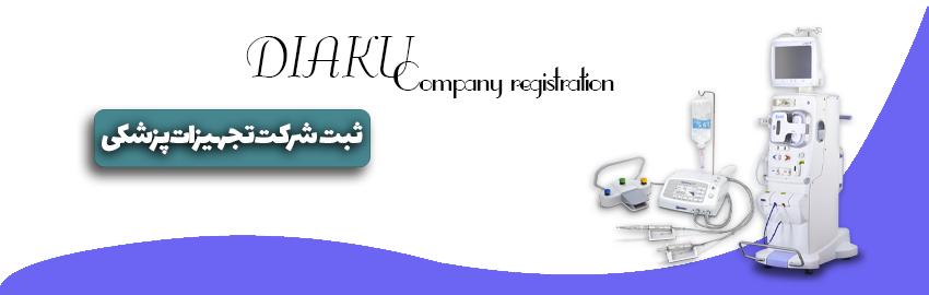 ثبت شرکت تجهیزات پزشکی در کرج