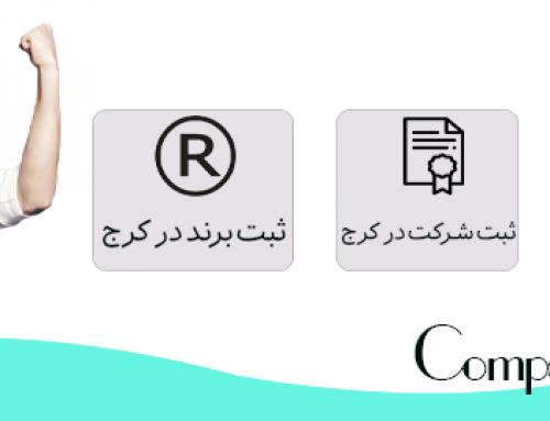 ثبت شرکت در کرج | هزینه و شرایط و مدارک لازم ثبت شرکت
