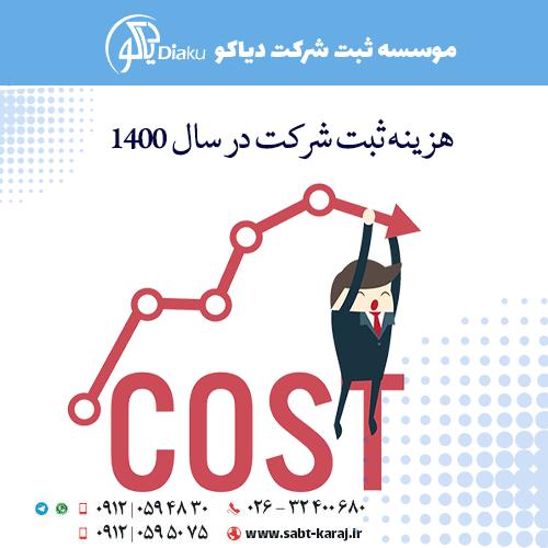 هزینه ثبت شرکت در سال 1400