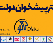 ثبت دفتر پیشخوان دولت در کرج