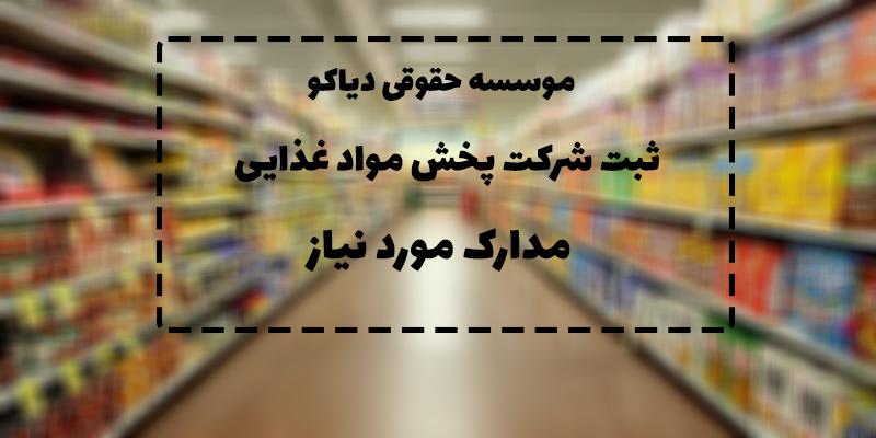 ثبت شرکت پخش مواد غذایی در کرج