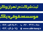 ثبت شرکت در تهران و کرج